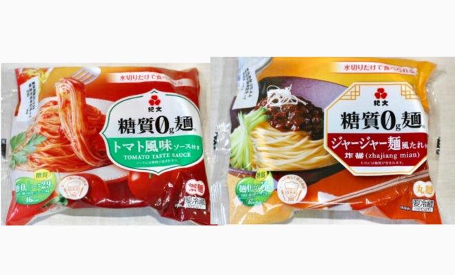 麺 糖 質 ゼロ 糖質制限中、何を食べたら良いの? スーパーで買うべき低糖質食材・10選