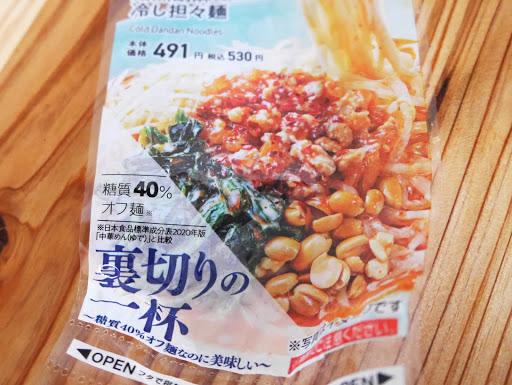 tantan-noodles7