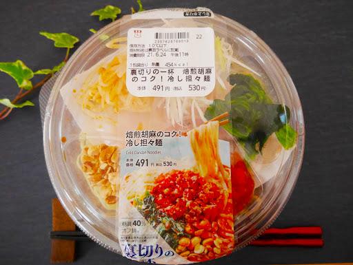 tantan-noodles8